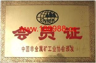 中国非金属矿工业协会会员证